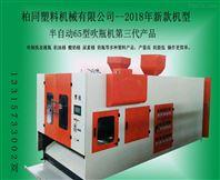 河北吹塑機廠家--吹制洗衣液壺機油桶尿素桶