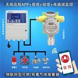 化工厂厂房氮气气体浓度报警器,APP监测