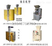穩定劑閥口自動計量粉體包裝機