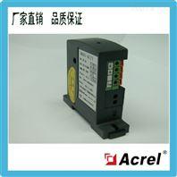 安科瑞对0-10A电流采集隔离变送输出0-5V