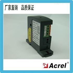 BA05-AI/V安科瑞对0-10A电流采集隔离变送输出0-5V