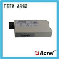 安科瑞電流隔離器將0-5A電流變為4-20mA輸出