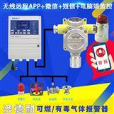 工业罐区一氧化氮气体泄漏报警器,APP监测