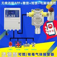 化工厂车间溴乙烷探测报警器,APP监测