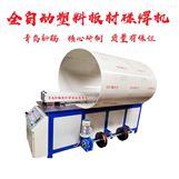 塑料板材碰焊机 PP板材接板机 塑料焊接机