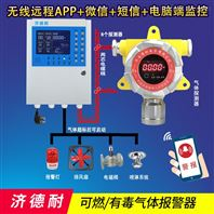 化工厂厂房松节油气体检测报警器,APP监测
