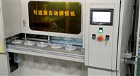 引流袋涡流焊接机医疗耗材生产自动焊接设备