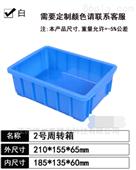 江苏锦尚来塑料周转箱2号箱