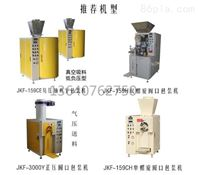 钡锌稳定剂阀口型定量包装机