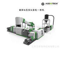 油墨印刷薄膜回收造粒机