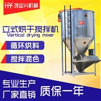 廠家直銷高品質立式烘干攪拌機