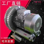 全自动上料专用高压风机 漩涡气泵现货