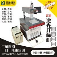 紫外激光打标机厂家陶瓷打码二维码塑料PVC