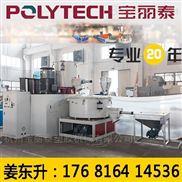 树脂瓦、塑胶瓦、PVC、ASA、高速混料机