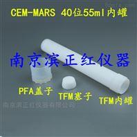 廠家供應CEMMARS Xpress微波消解消化罐55ml