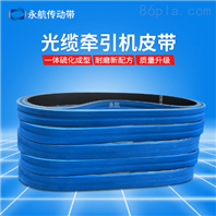 永航新品-蓝胶光缆牵引带!