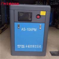 艾盛永磁变频螺杆式空压机 节能省电设备