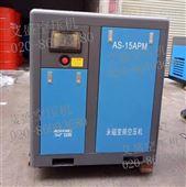 廣州艾盛永磁變頻螺桿空壓機