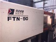 转让申达注塑机FTN-90吨原装机,二手注塑机价格便宜出售