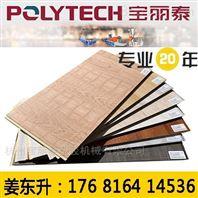 塑料墻板設備廠