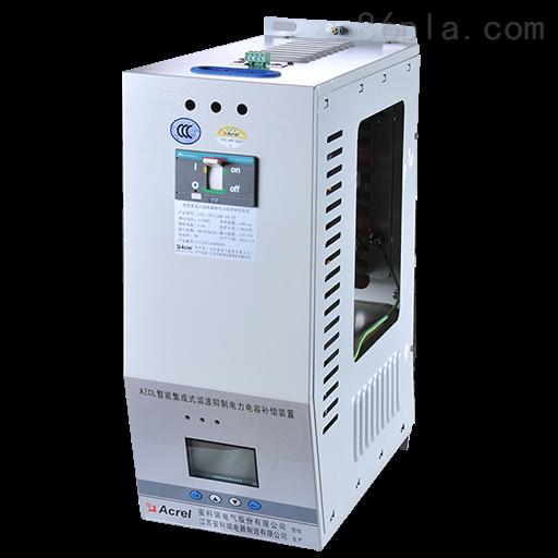 AZCL智能集成式谐波抑制电力电容补偿装置