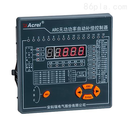 安科瑞ARC功率因数自动补偿控制器
