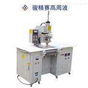 医疗导管塑胶熔接机图片 新型高频机设备