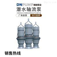 潛水軸流泵型號大全