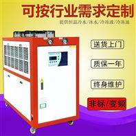 工業冷水機組風冷式凍水機東莞冰水機廠家