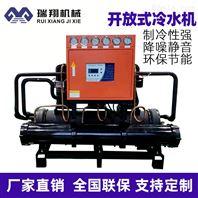 东莞水冷开放式冷水机厂家 工业制冷机工厂