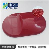 酒红色ABS免喷涂材料美学塑料