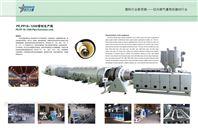 PP/PE塑料管材生产线