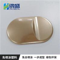 金属质感典雅金色PC免喷涂材料美学塑料