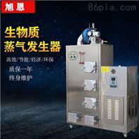 旭恩蒸汽20kw电加热蒸汽发生器