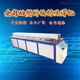 塑料板材拼板机 PP板塑料对接机 卷圆碰焊机