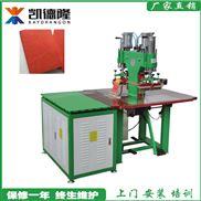 工廠直銷筆記本壓印壓字機/高頻熱合機