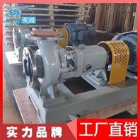 江南不銹鋼耐腐耐酸離心泵