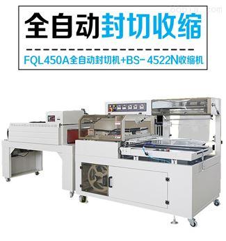 全自动塑料餐具收缩包装机,济南热缩机厂家
