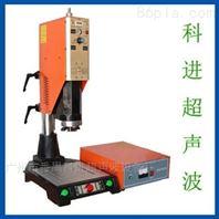 超声波塑料焊接机 塑焊机 点焊机 厂家直销