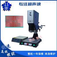深圳35K超聲波焊接機