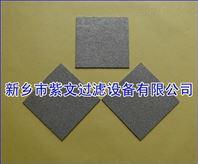 不銹鋼粉末濾板
