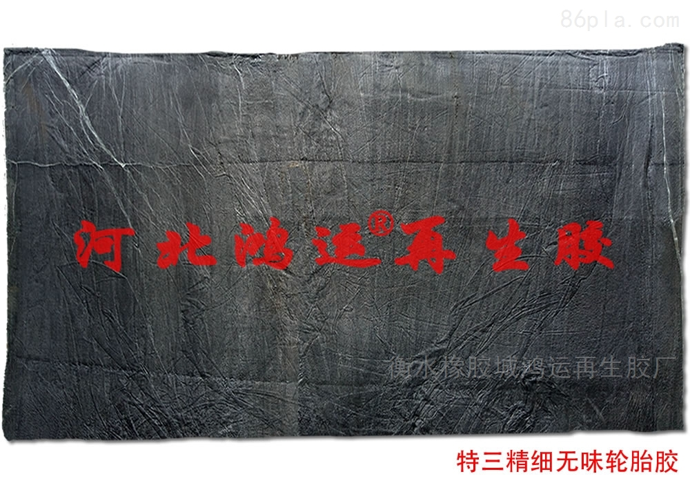 制作无味型橡胶制品用环保再生胶原料