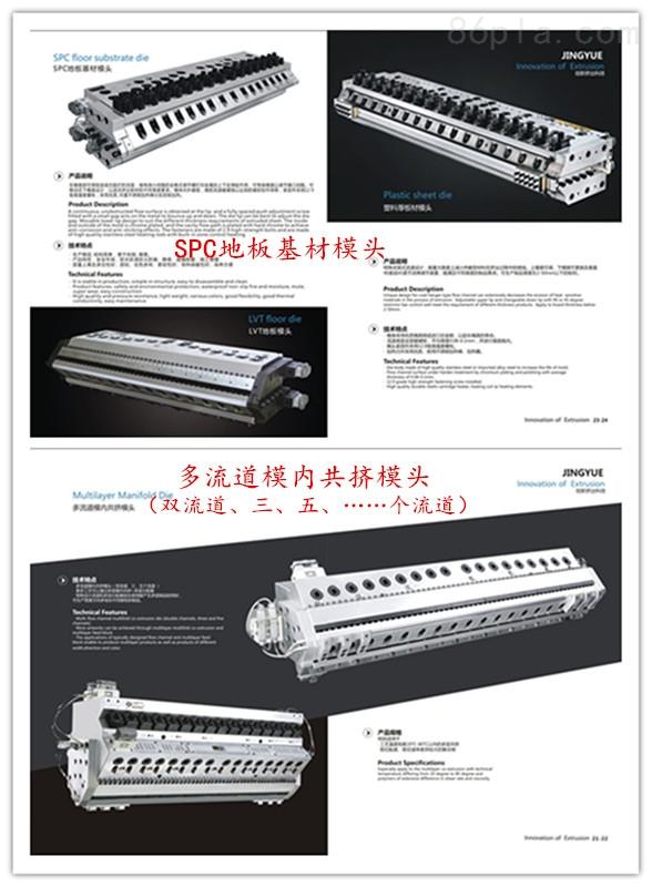 SPC地板基材模具板材模头薄板模模具快速调