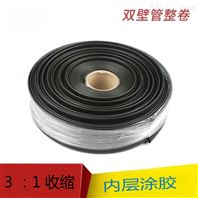 45MM黑色双壁含胶绝缘密封防水热收缩套管