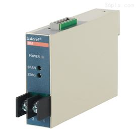 BM-AI/IS安科瑞电流隔离器将0-5A电流变为4-20mA输出