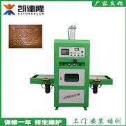 東莞凱隆皮革壓花機高周波熔斷機高頻熱合機