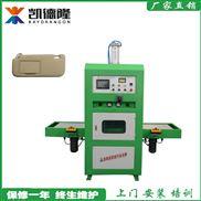 廠家直銷汽車遮陽板熔接機高周波熱合機