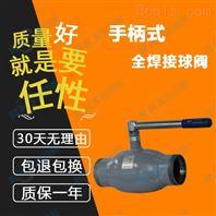 瑞柯斯为您讲解手柄式全焊接球阀-价格优惠