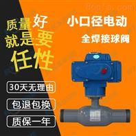 小口徑電動全焊接球閥-報價快-批發-瑞柯斯