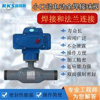 小口徑電動全焊接球閥-瑞柯斯供應-大批量